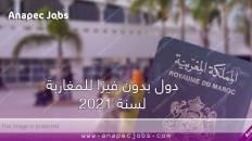 دول بدون فيزا للمغاربة لسنة 2021 يطلب الباسبور فقط