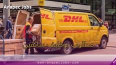 فرص شغل في شركة النقل والتوصيل DHL تضع الاستمارة الإلكترونية لتوظيف السائقين