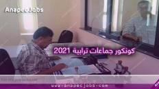 كونكور جماعات ترابية 2021