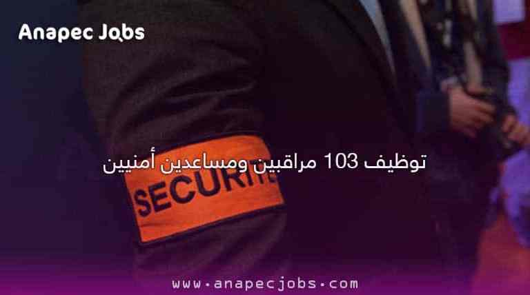 البحث عن عمل في مجال الحراسة بالمغرب 2021