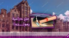 منح دراسية بهولندا 2021