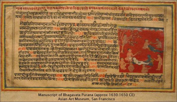 Текст Бхагавата-пураны (ок. 1630-1650), Музей азиатского искусства, Сан-Франциско