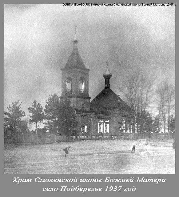 Храм Смоленской иконы Божией Матери в Подберезье