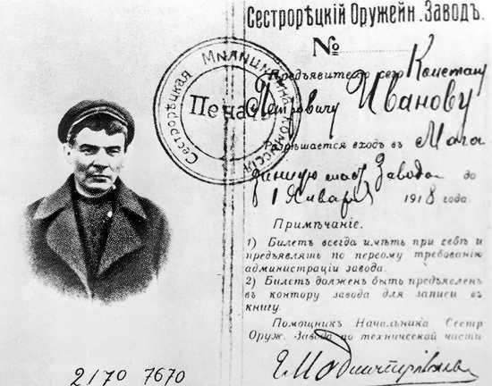 Поддельный документ на имя Иванова К.П., Ленин