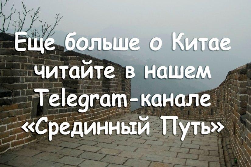 """Telegram-канал """"Срединный Путь"""""""