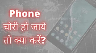 how to find stolen phone in hindi