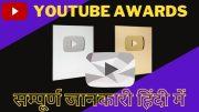 Youtube Play Button कब और कैसे मिलता है? - सम्पूर्ण जानकारी हिंदी में 2021