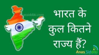 भारत में कुल कितने राज्य हैं