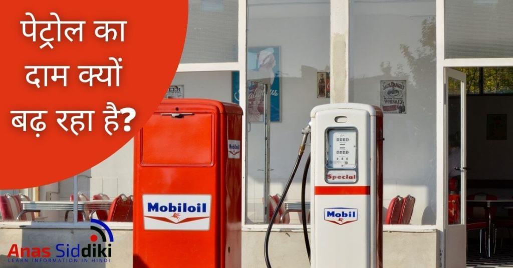 पेट्रोल महंगा क्यों हो रहा है