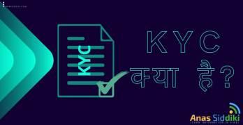 KYC क्या होता है