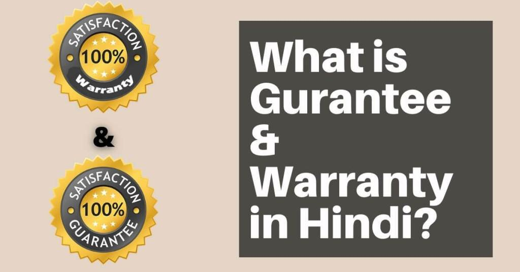What is Gurantee & Warranty in Hindi