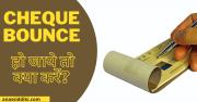 अगर बैंक चेक बाउंस (Bank Cheque Bounce) हो जाये तो क्या करे?