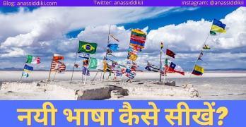 भाषा सीखने का सही क्रम – How to Learn new language in Hindi?