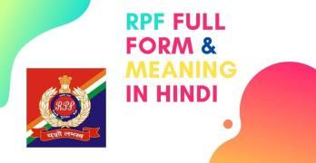 RPF Full Form in Hindi & English, RPF Meaning in Hindi