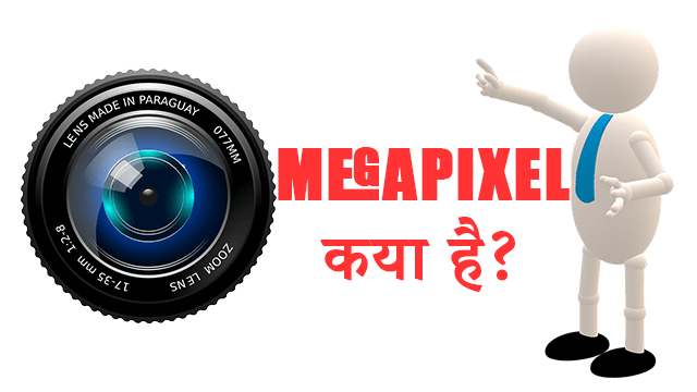 megapixel meaning in hindi