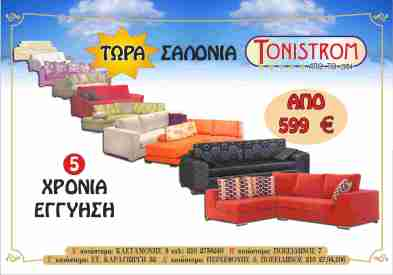 TONISTROM(filladio)