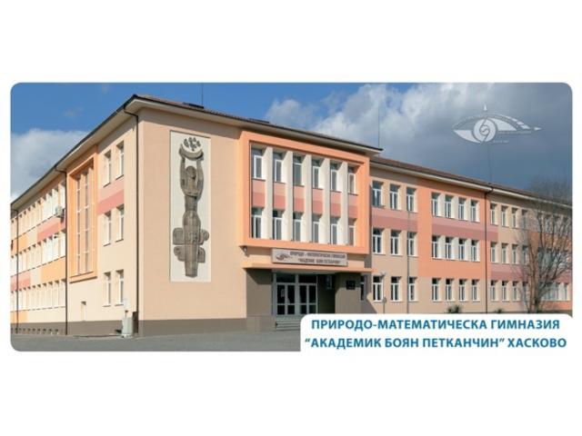 "PMG ""Acad. Boyan Petkanchin"""
