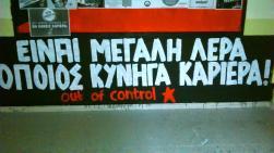 συνθημα 2 (1-12-14) out of control