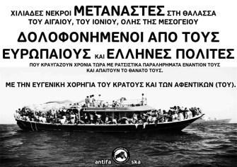 ska-metanastes