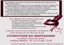 πανε. βδ. βιασμοι (8-12-15) Συντονισμος αθηνας