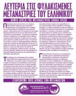 prokirixi-ellhniko-taleb-poreia-24-5a site