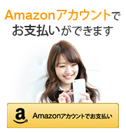 amazon_payments_ForPC_180x190