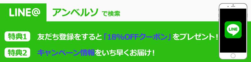 SQ-coupon-LINE-18%.jpg