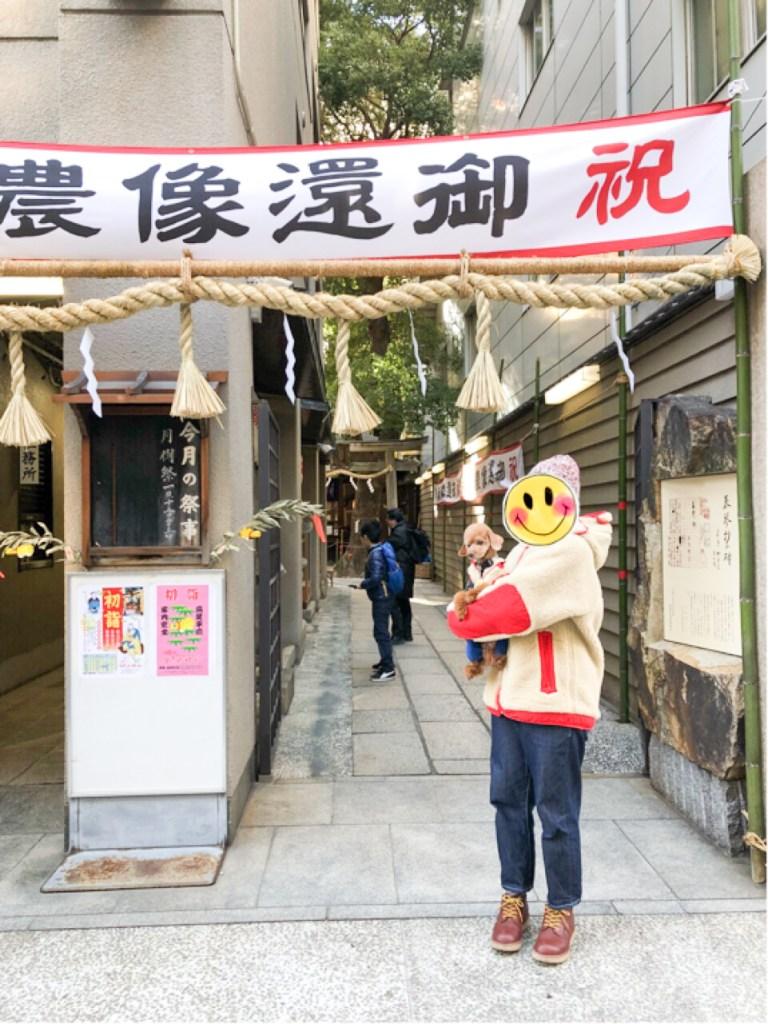 少名彦神社へ参拝