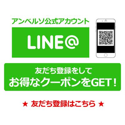 アンベルソ公式LINE@