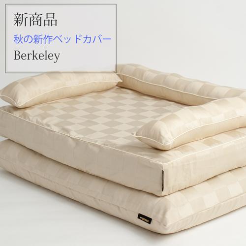 ベッドカバー「バークリー」 犬の洗える日本製ベッド:ロイヤルベッド - アンベルソ