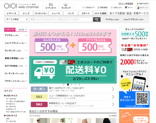 OIOI web channel マルイ