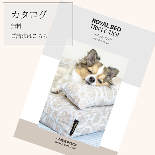 ロイヤルベッドのカタログ請求|犬のベッド:アンベルソ