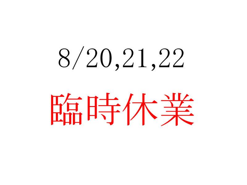 8月20,21,22日の臨時休業のお知らせ