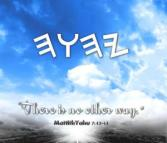 YHWH the only way