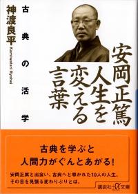 『安岡正篤 人生を変える言葉 古典の活学』表紙(帯あり)