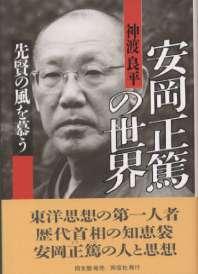 安岡正篤の世界 表紙
