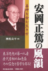 安岡正篤の風韻 表紙