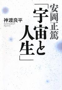 安岡正篤「宇宙と人生」 表紙