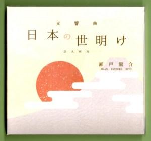 日本の夜明け CD
