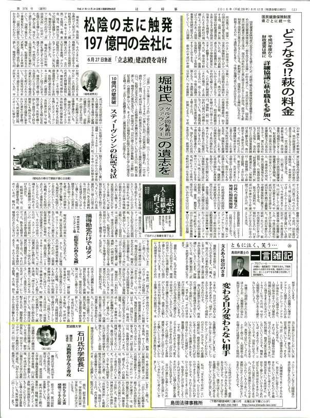 はぎ時事新聞_20160812