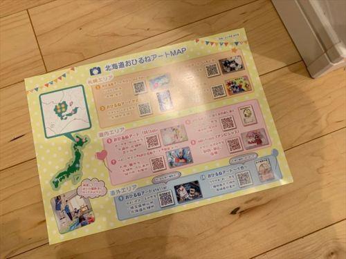 おひるねアート北海道講師マップ裏面