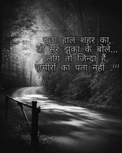 Andaaz E Shayari Hindi Shayari Romantic Shayari Sad