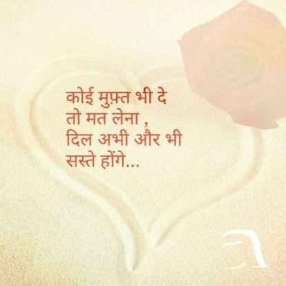 Andaaz-E-Shayari » Hindi Shayari » Romantic Shayari » Sad Shayari