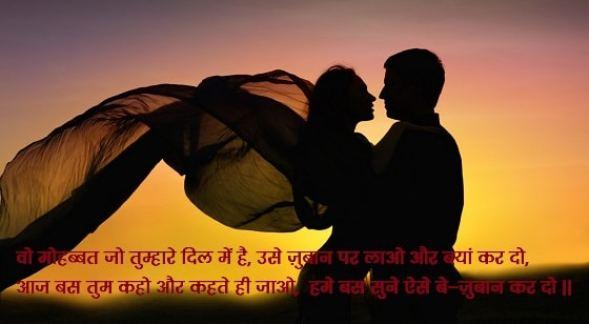 mahobbat shayari image download