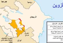 خريطة توضيحية سبب حرب اذربيجان وارمينيا