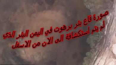 صورة قاع بئر برهوت في اليمن البئر الذي لم يتم استكشافة الى الان من الاسفل