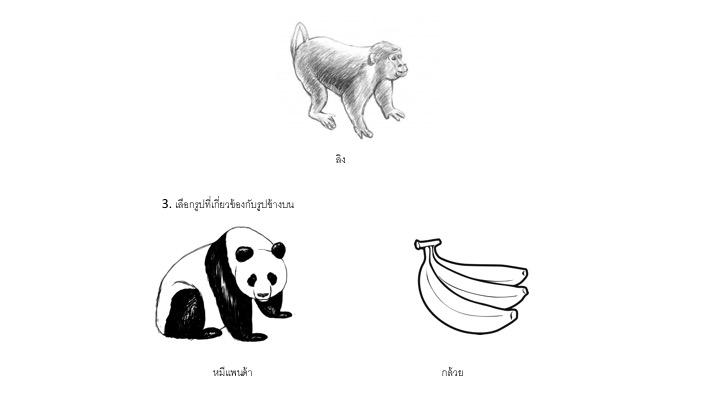 TriadTestไทย3