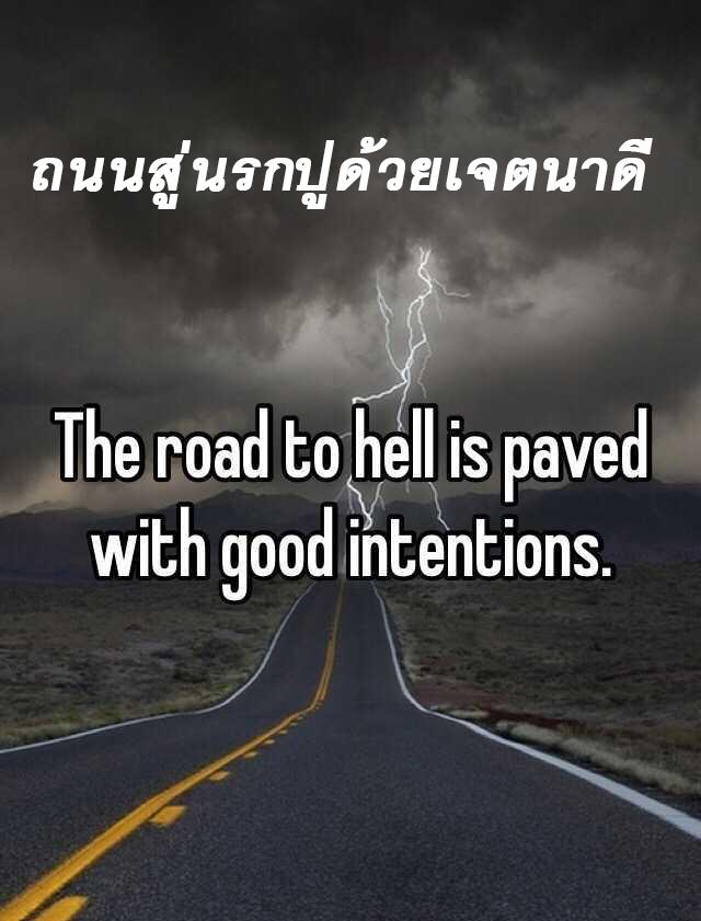 roadtohell copyThai