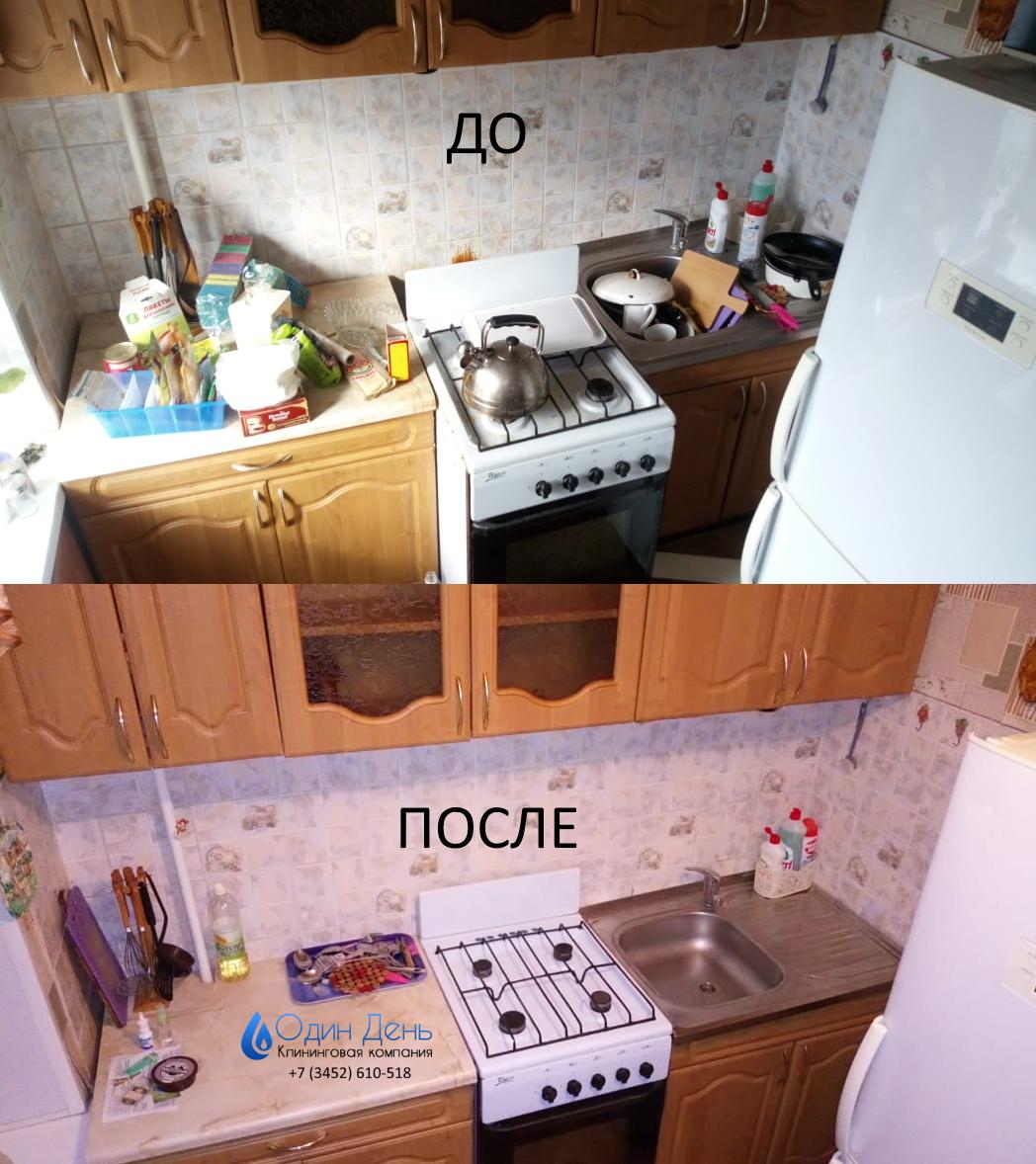 генеральная уборка кухня