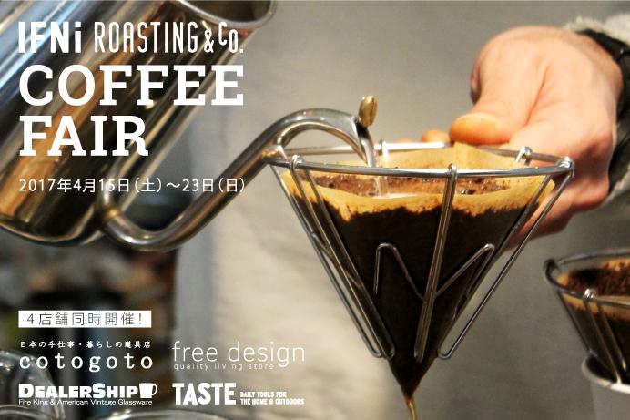 土鍋での焙煎も学べるイベント「IFNi ROASTING&CO. COFFEE FAIR」